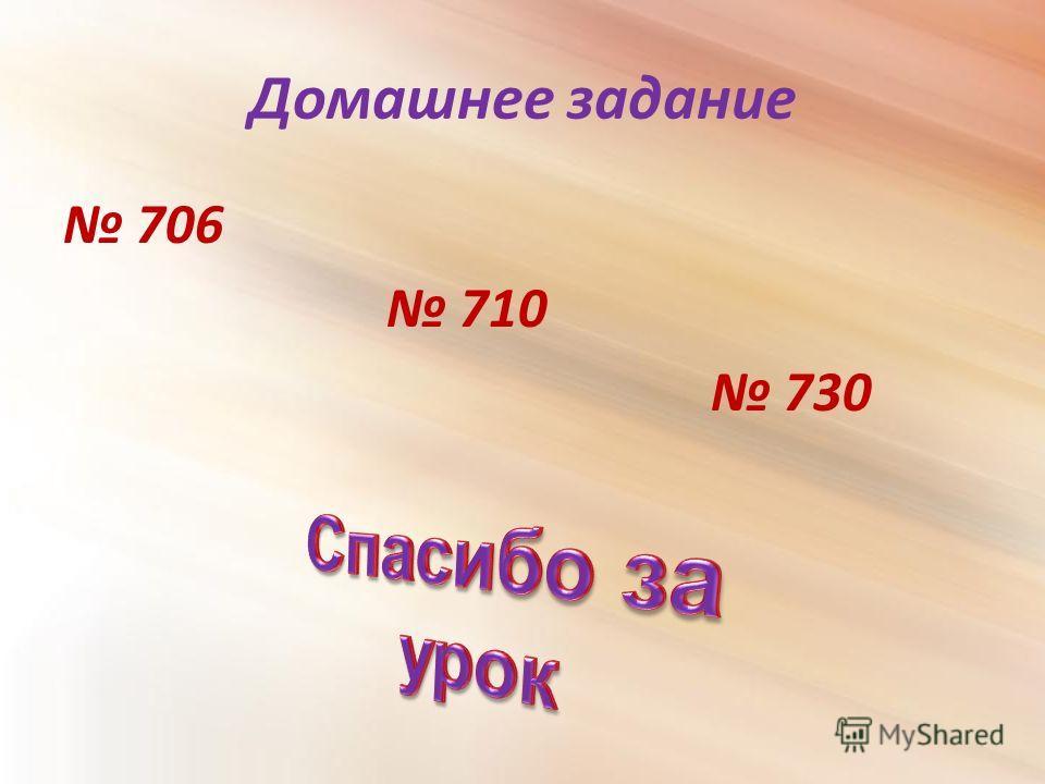 Домашнее задание 706 710 730