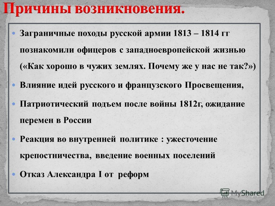 Заграничные походы русской