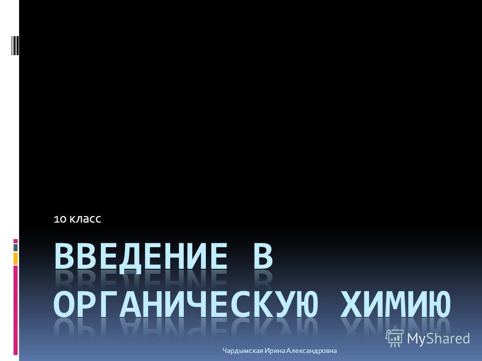 10 класс Чардымская Ирина Александровна