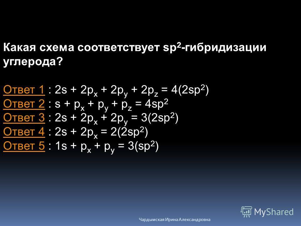 Какая схема соответствует sp 2 -гибридизации углерода? Ответ 1Ответ 1 : 2s + 2p x + 2p y + 2p z = 4(2sp 2 ) Ответ 2 : s + p x + p y + p z = 4sp 2 Ответ 3 : 2s + 2p x + 2p y = 3(2sp 2 ) Ответ 4 : 2s + 2p x = 2(2sp 2 ) Ответ 5 : 1s + p х + р у = 3(sp 2