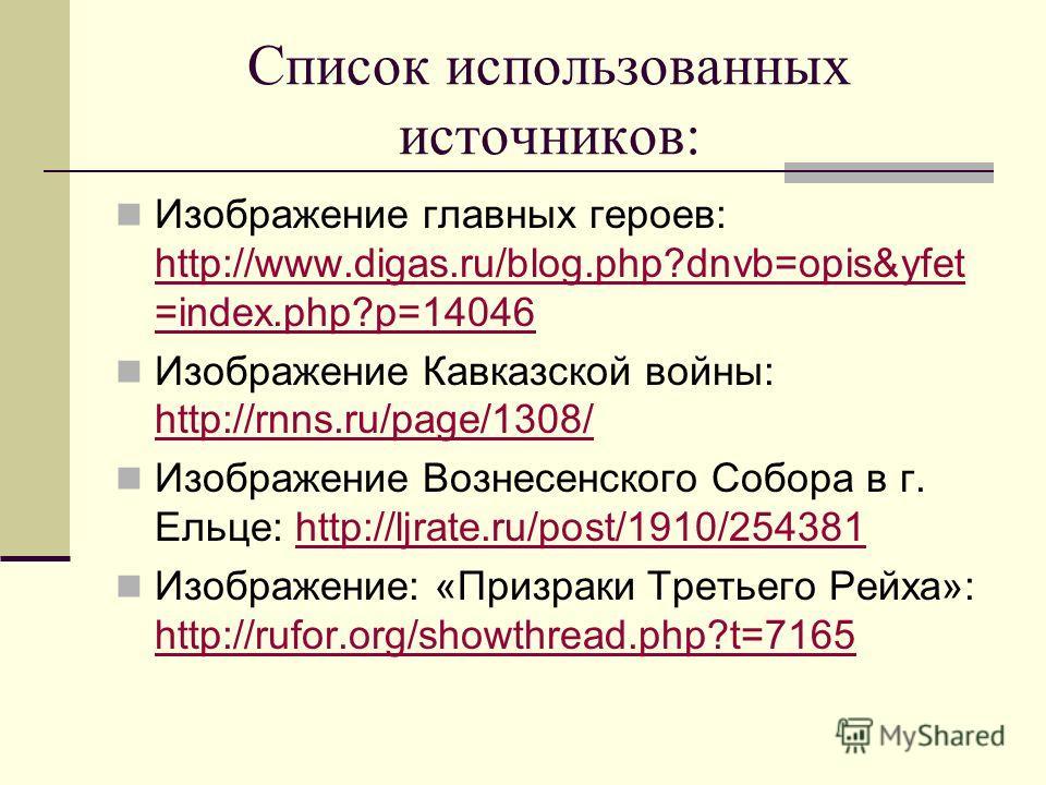 Список использованных источников: Изображение главных героев: http://www.digas.ru/blog.php?dnvb=opis&yfet =index.php?p=14046 http://www.digas.ru/blog.php?dnvb=opis&yfet =index.php?p=14046 Изображение Кавказской войны: http://rnns.ru/page/1308/ http:/