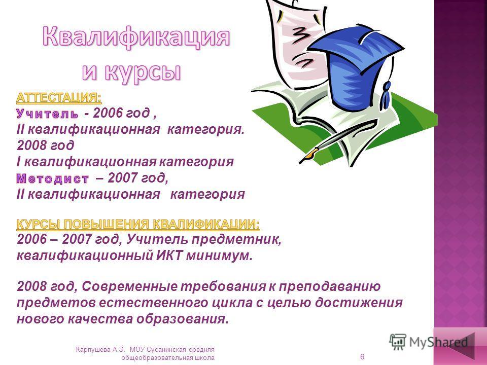 Карпушева А.Э. МОУ Сусанинская средняя общеобразовательная школа 6