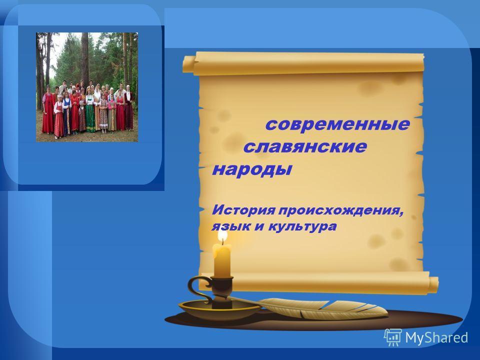 современные славянские народы История происхождения, язык и культура