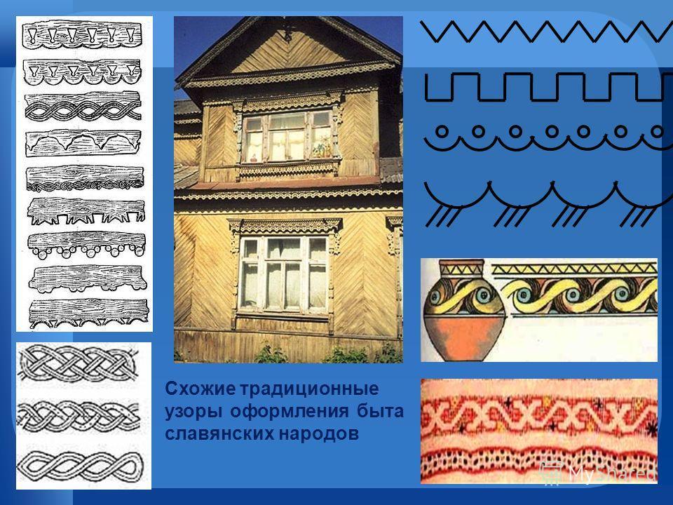 Схожие традиционные узоры оформления быта славянских народов