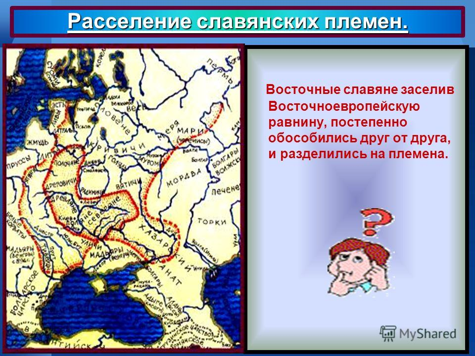Восточные славяне заселив Восточноевропейскую равнину, постепенно обособились друг от друга, и разделились на племена. Расселение славянских племен.