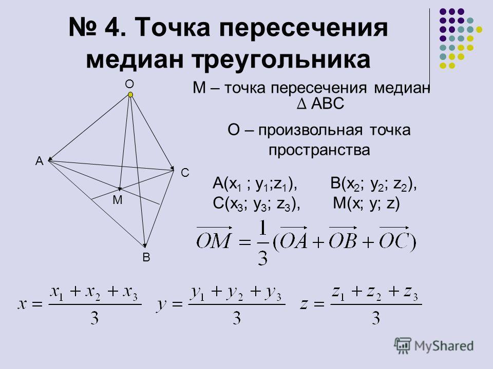 4. Точка пересечения медиан треугольника М – точка пересечения медиан АВС М O С В А О – произвольная точка пространства А(х 1 ; у 1 ;z 1 ), В(х 2 ; у 2 ; z 2 ), C(x 3 ; y 3 ; z 3 ), M(x; y; z)