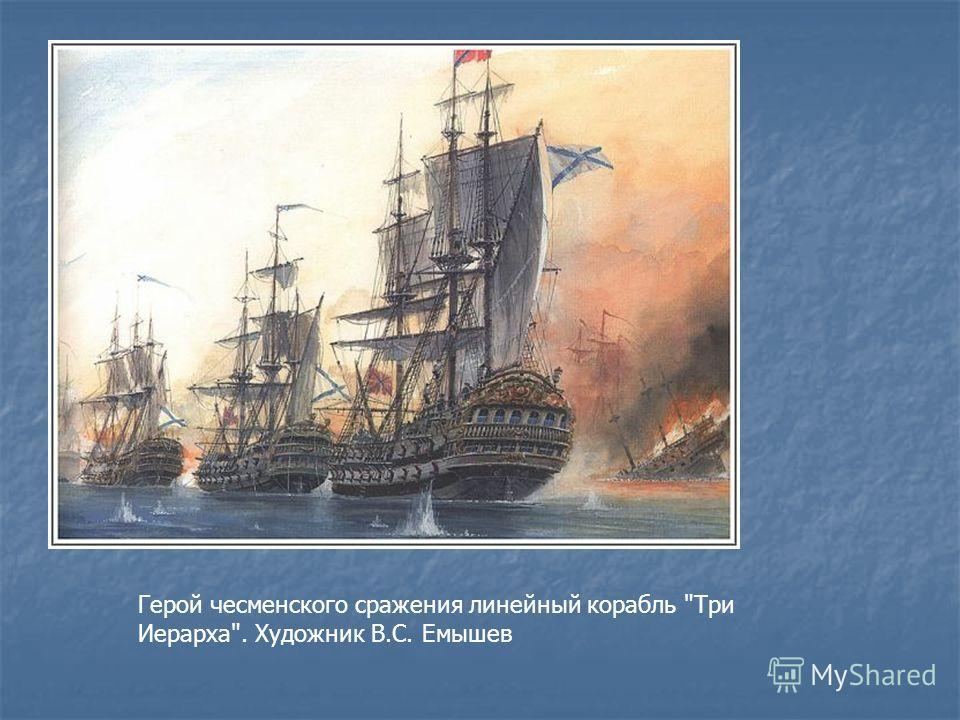 Герой чесменского сражения линейный корабль Три Иерарха. Художник В.С. Емышев