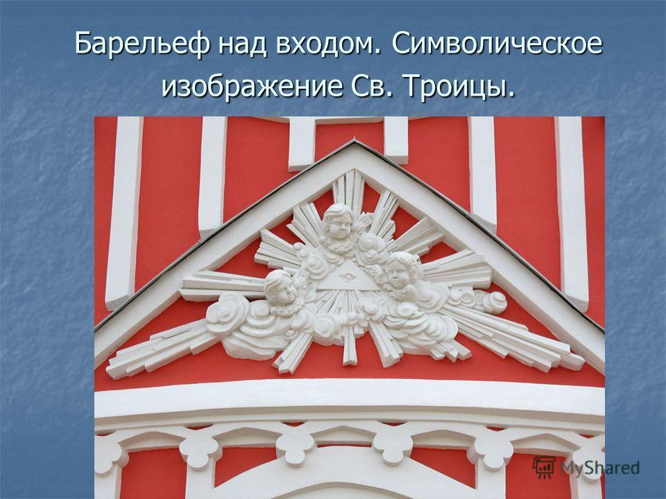 Барельеф над входом. Символическое изображение Св. Троицы.