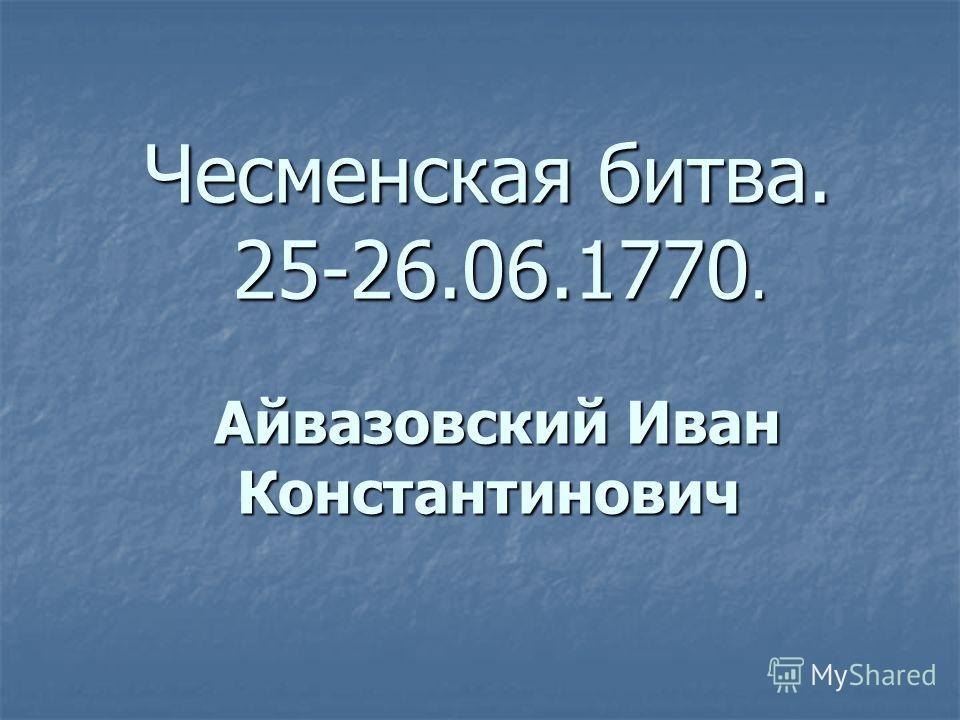 Чесменская битва. 25-26.06.1770. Айвазовский Иван Константинович