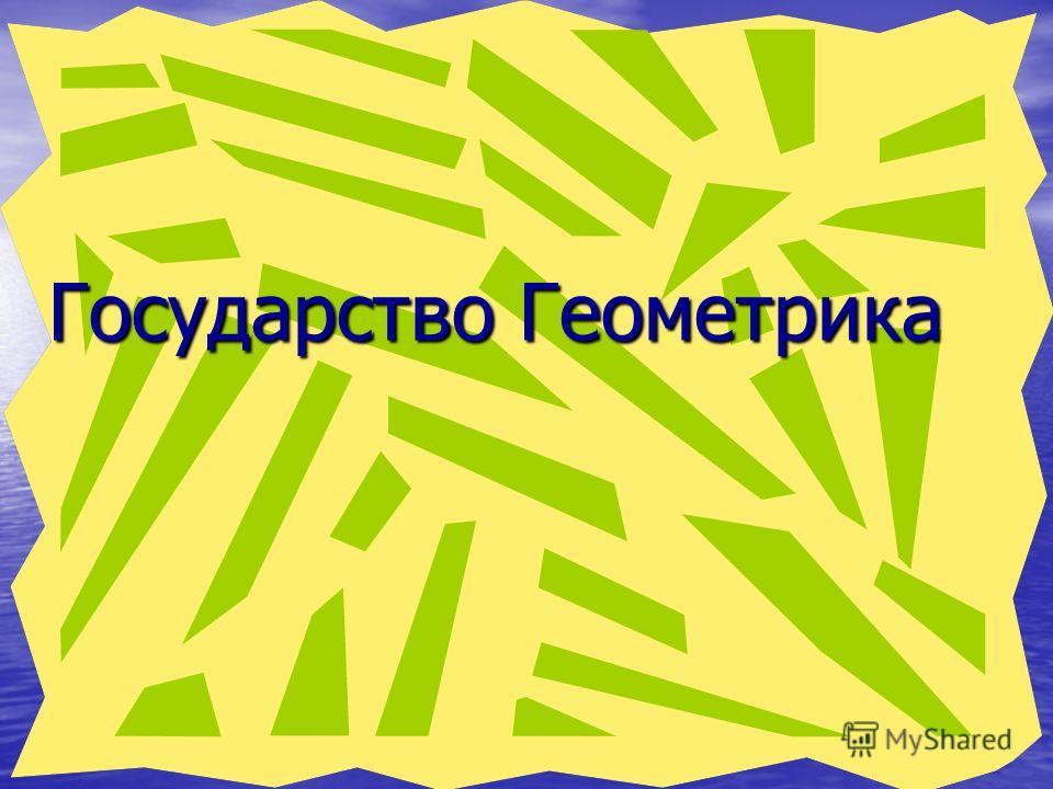Государство Геометрика