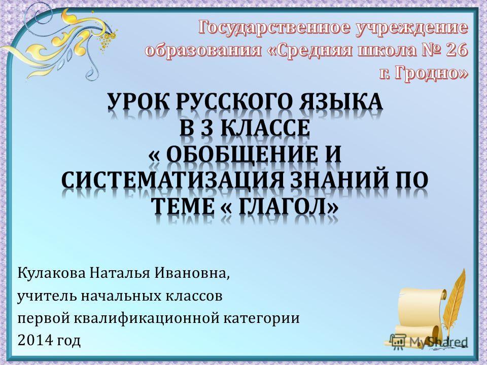 Кулакова Наталья Ивановна, учитель начальных классов первой квалификационной категории 2014 год