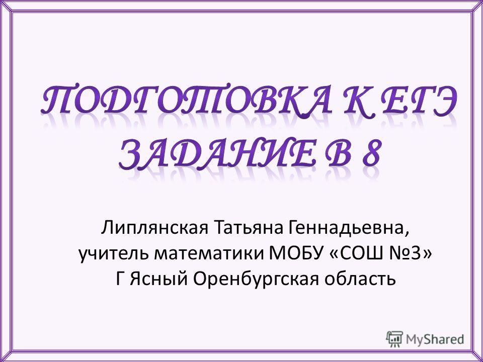 Липлянская Татьяна Геннадьевна, учитель математики МОБУ «СОШ 3» Г Ясный Оренбургская область