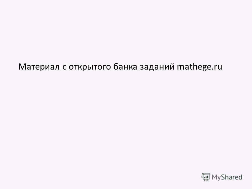 Материал с открытого банка заданий mathege.ru
