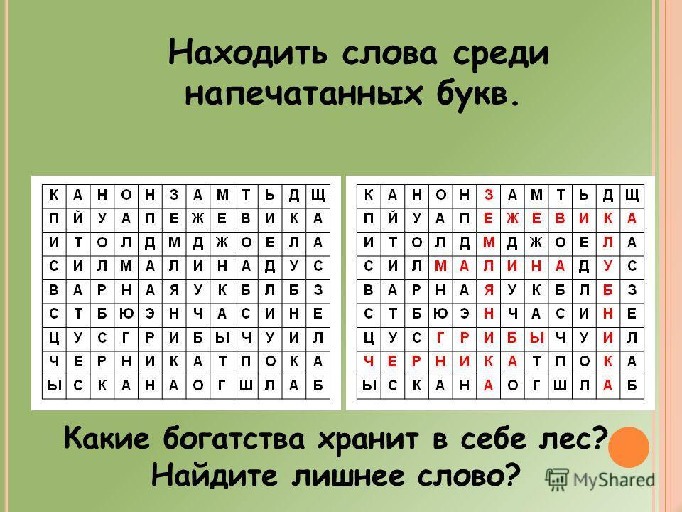 Находить слова среди напечатанных букв. Какие богатства хранит в себе лес? Найдите лишнее слово?