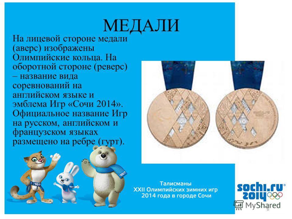 МЕДАЛИ На лицевой стороне медали (аверс) изображены Олимпийские кольца. На оборотной стороне (реверс) – название вида соревнований на английском языке и эмблема Игр «Сочи 2014». Официальное название Игр на русском, английском и французском языках раз