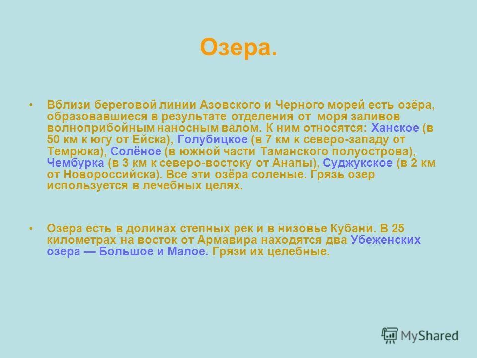 Озера. Вблизи береговой линии Азовского и Черного морей есть озёра, образовавшиеся в результате отделения от моря заливов волноприбойным наносным валом. К ним относятся: Ханское (в 50 км к югу от Ейска), Голубицкое (в 7 км к северо-западу от Темрюка)