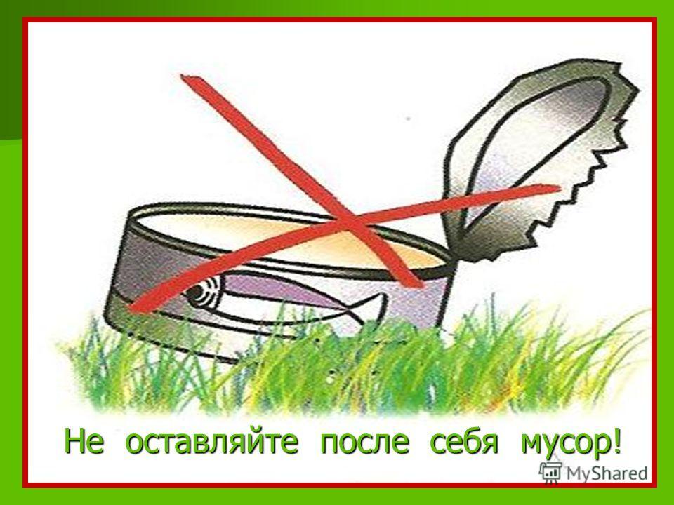 Не оставляйте после себя мусор!