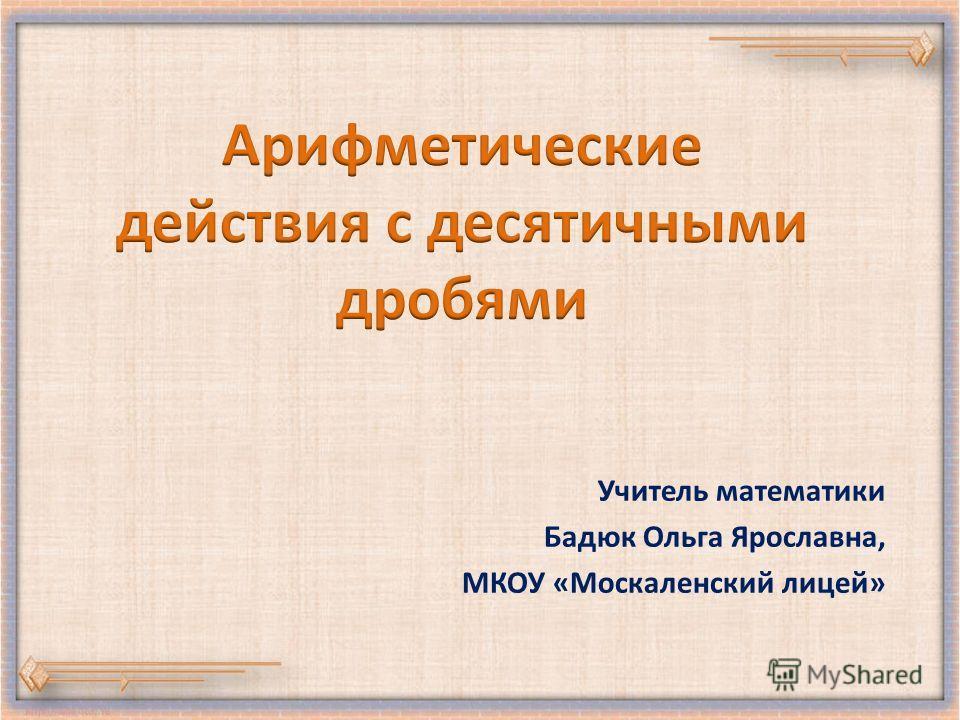 Учитель математики Бадюк Ольга Ярославна, МКОУ «Москаленский лицей»