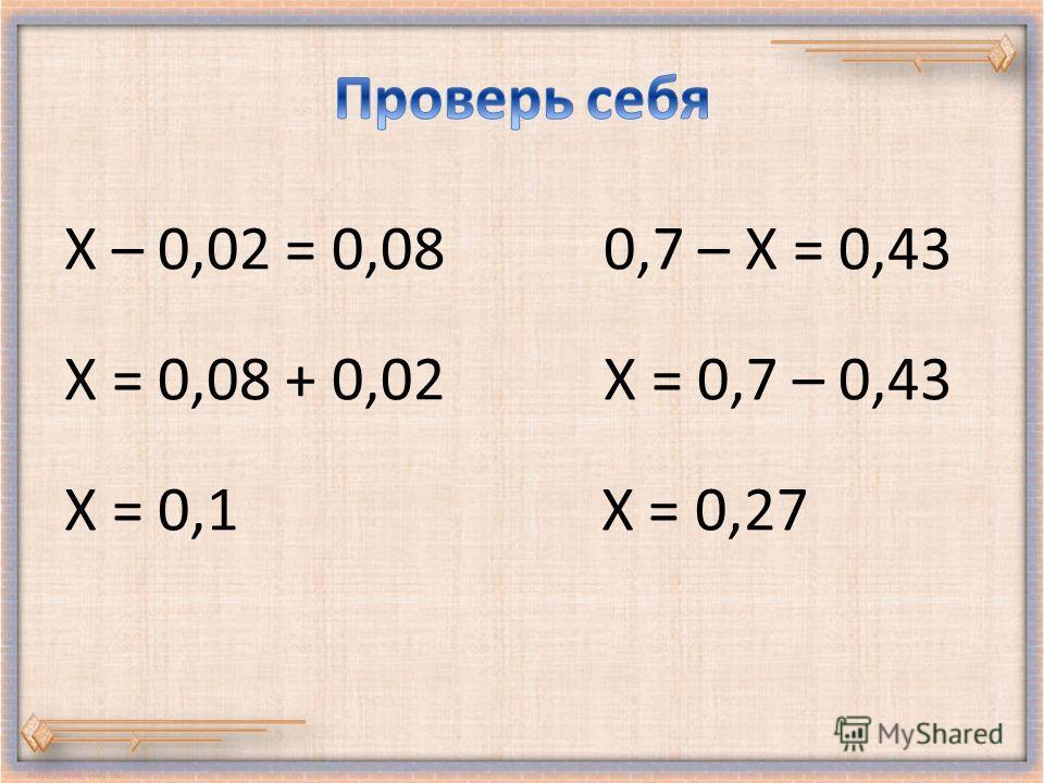 Х – 0,02 = 0,08 0,7 – Х = 0,43 Х = 0,08 + 0,02 Х = 0,7 – 0,43 Х = 0,1 Х = 0,27