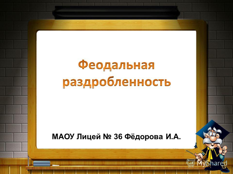 МАОУ Лицей 36 Фёдорова И.А.
