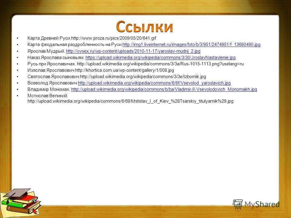 Карта Древней Руси.http://www.proza.ru/pics/2009/05/20/641. gif Карта феодальная раздробленность на Руси http://img1.liveinternet.ru/images/foto/b/3/951/2474951/f_13680490.jpghttp://img1.liveinternet.ru/images/foto/b/3/951/2474951/f_13680490. jpg Яро