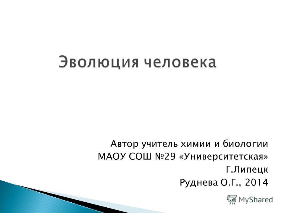 Автор учитель химии и биологии МАОУ СОШ 29 «Университетская» Г.Липецк Руднева О.Г., 2014