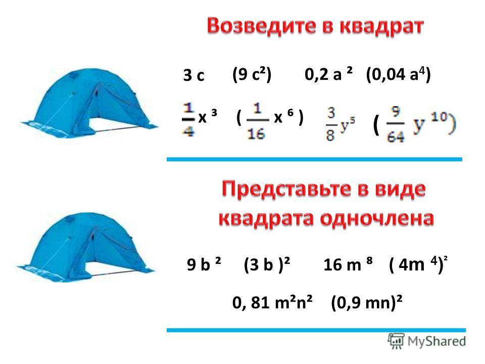 3 с (9 с²)0,2 а ²(0,04 а 4 ) х ³ ( х ) ( 9 b ²(3 b )²16 m ( 4 m 4 ) ² (0,9 mn)²0, 81 m²n²
