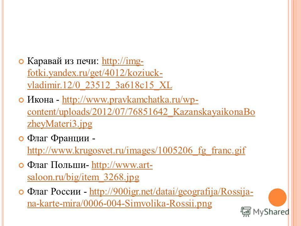 Каравай из печи: http://img- fotki.yandex.ru/get/4012/koziuck- vladimir.12/0_23512_3a618c15_XLhttp://img- fotki.yandex.ru/get/4012/koziuck- vladimir.12/0_23512_3a618c15_XL Икона - http://www.pravkamchatka.ru/wp- content/uploads/2012/07/76851642_Kazan