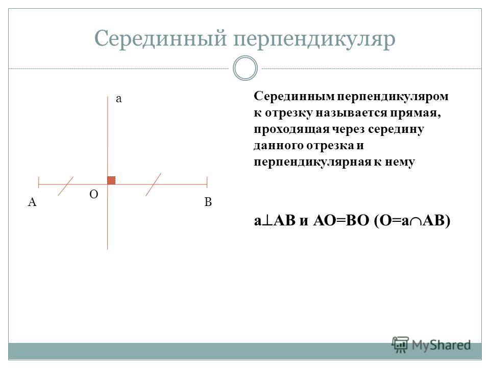 Серединный перпендикуляр АВ О а Серединным перпендикуляром к отрезку называется прямая, проходящая через середину данного отрезка и перпендикулярная к нему а АВ и АО=ВО (О=а АВ)