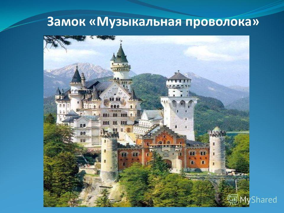 Замок «Музыкальная проволока»