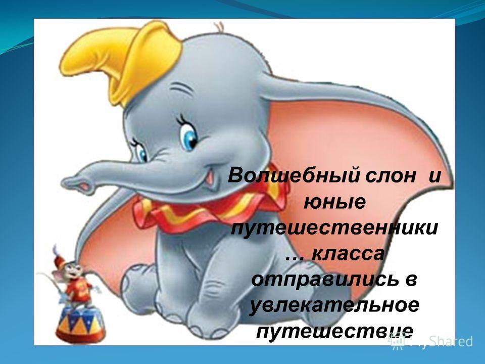 Волшебный слон и юные путешественники … класса отправились в увлекательное путешествие