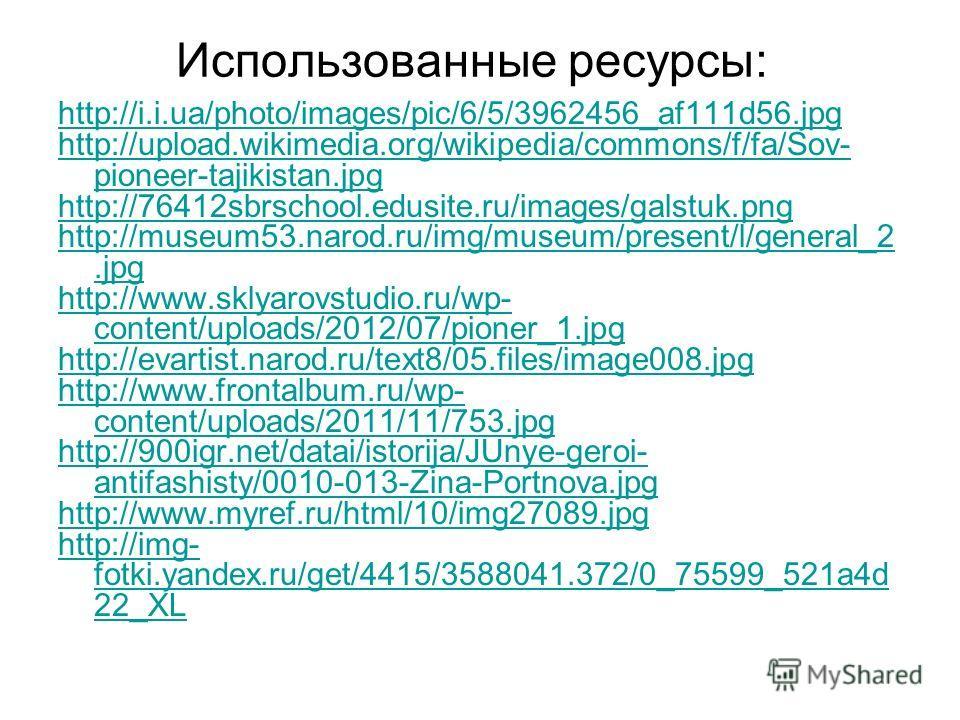 http://i.i.ua/photo/images/pic/6/5/3962456_af111d56. jpg http://upload.wikimedia.org/wikipedia/commons/f/fa/Sov- pioneer-tajikistan.jpg http://76412sbrschool.edusite.ru/images/galstuk.png http://museum53.narod.ru/img/museum/present/l/general_2. jpg h