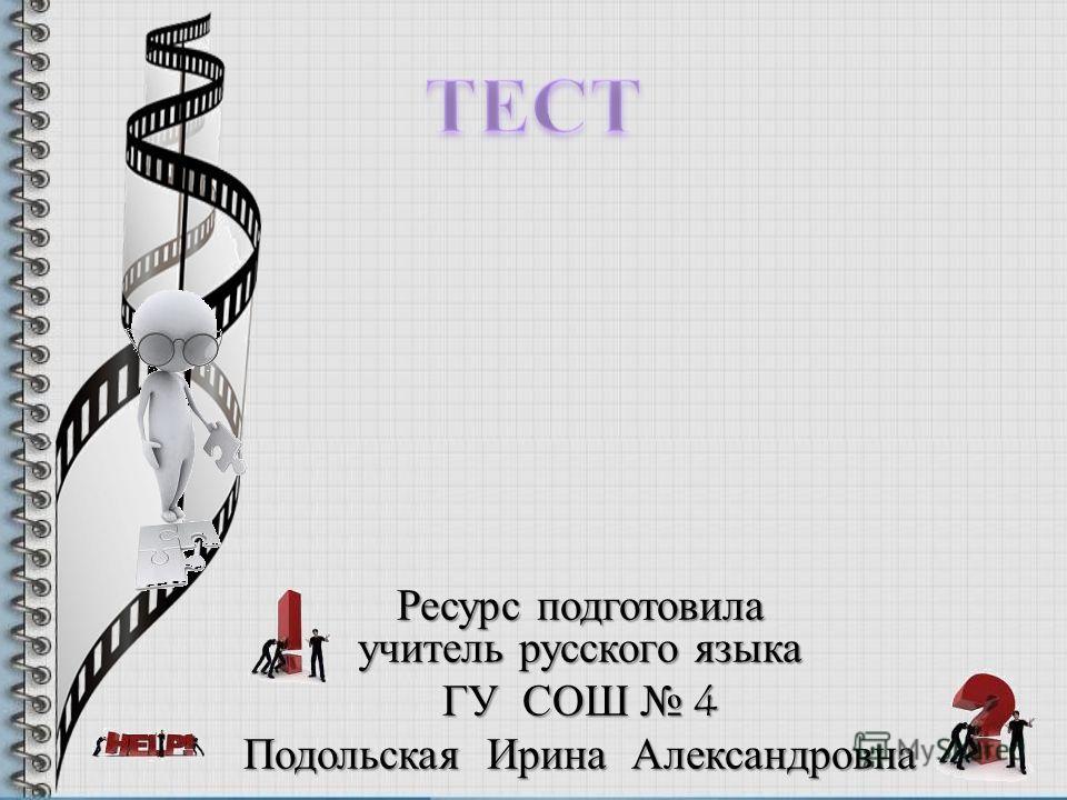 Ресурс подготовила учитель русского языка ГУ СОШ 4 Подольская Ирина Александровна