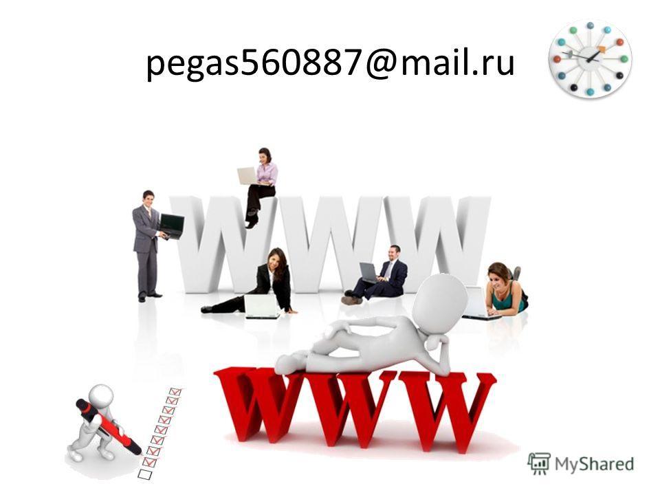 pegas560887@mail.ru