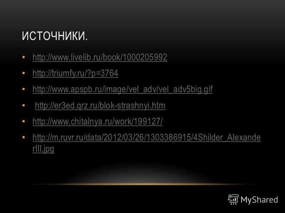 ИСТОЧНИКИ. http://www.livelib.ru/book/1000205992 http://triumfy.ru/?p=3764 http://www.apspb.ru/image/vel_adv/vel_adv5big.gif http://er3ed.qrz.ru/blok-strashnyi.htm http://www.chitalnya.ru/work/199127/ http://m.ruvr.ru/data/2012/03/26/1303386915/4Shil