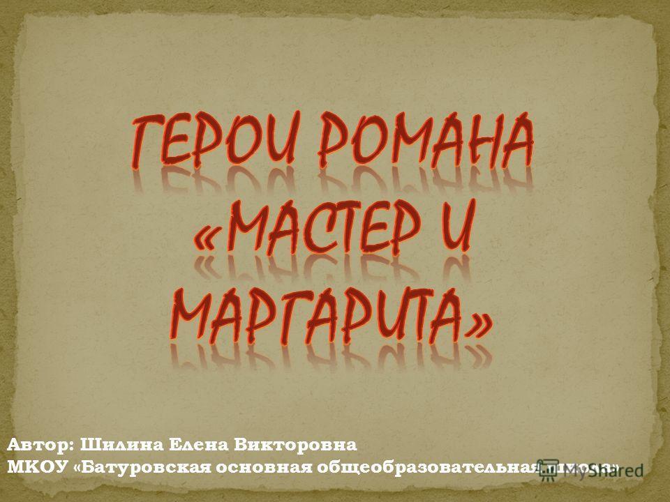 Автор: Шилина Елена Викторовна МКОУ «Батуровская основная общеобразовательная школа»