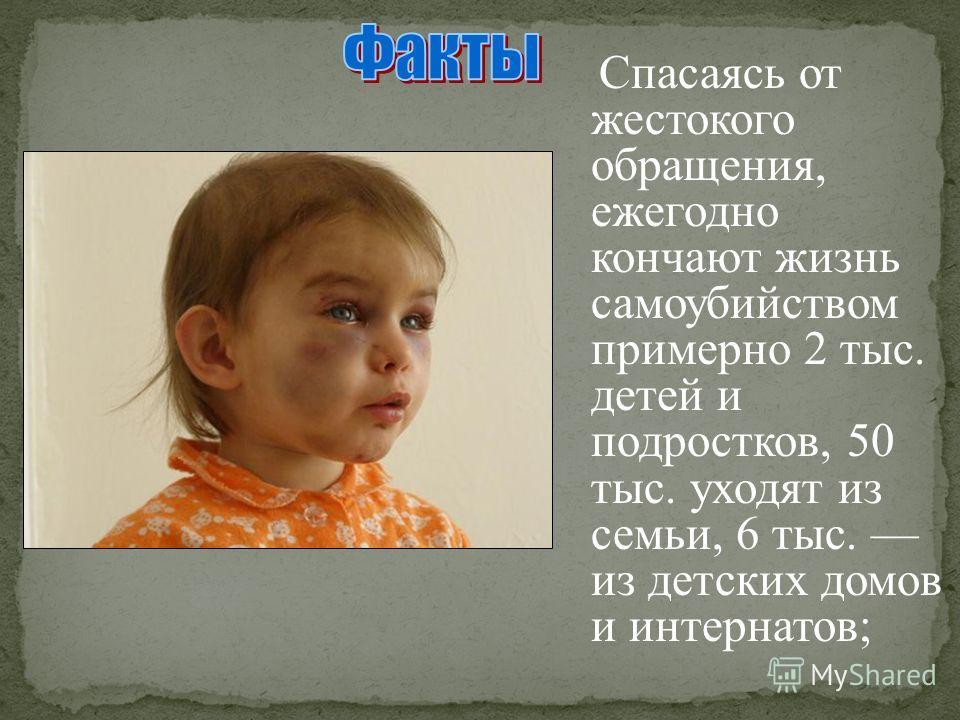 Чаще повреждения детям и подросткам наносили отцы; Травмы, причинные матерями отличаются особой жестокостью и тяжестью.