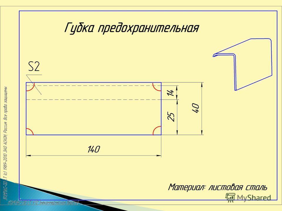 Назначение: защита обрабатываемой детали от повреждения губками тисков.
