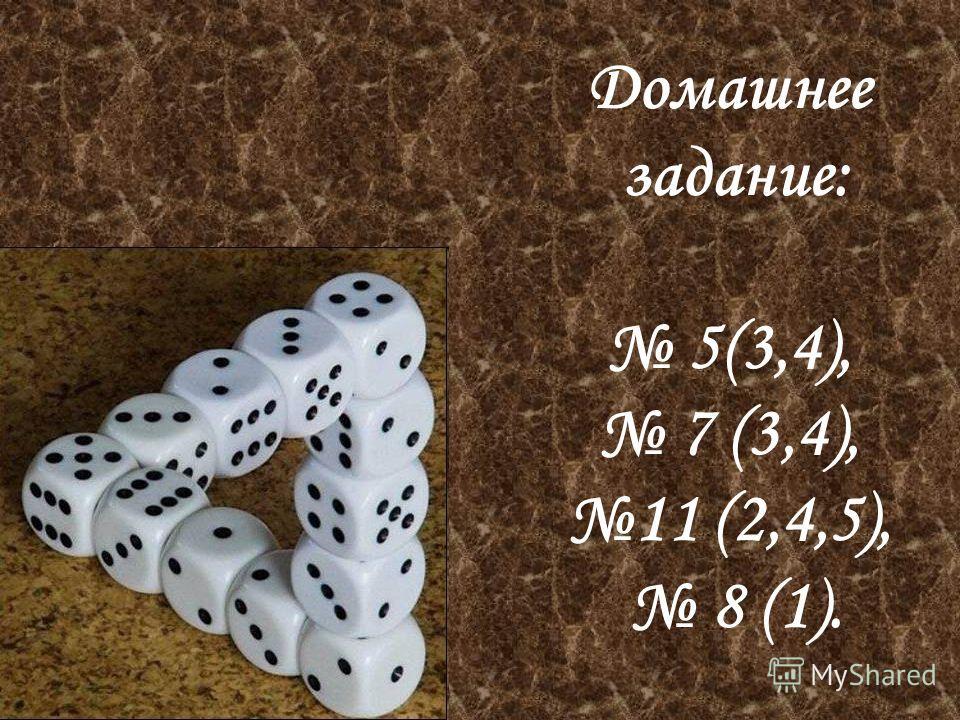 Домашнее задание: 5(3,4), 7 (3,4), 11 (2,4,5), 8 (1).
