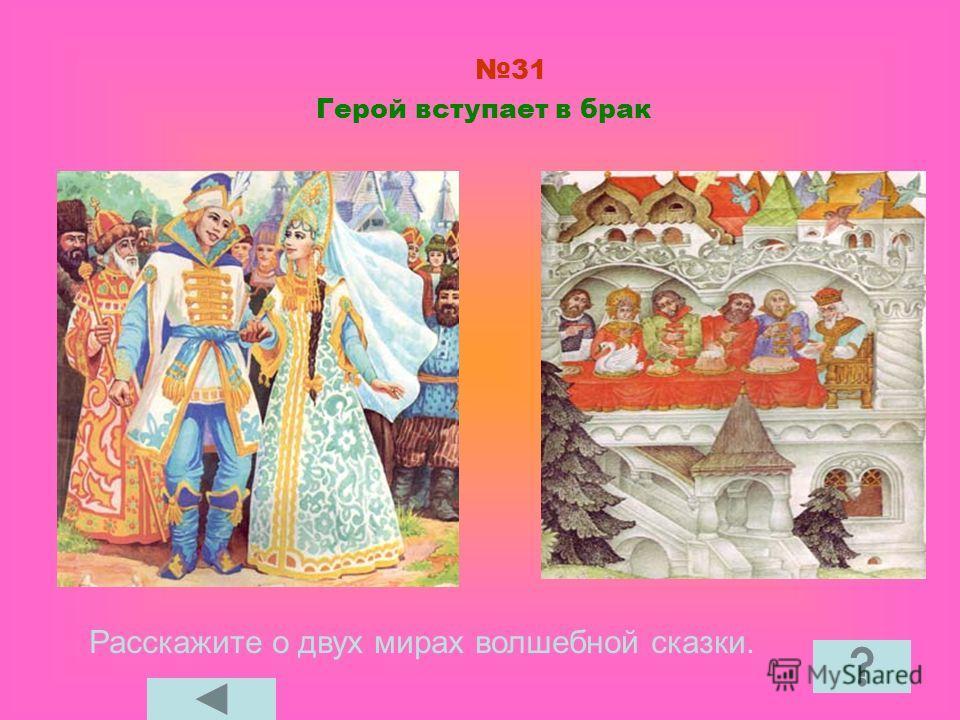 Герой вступает в брак 31 Расскажите о двух мирах волшебной сказки.