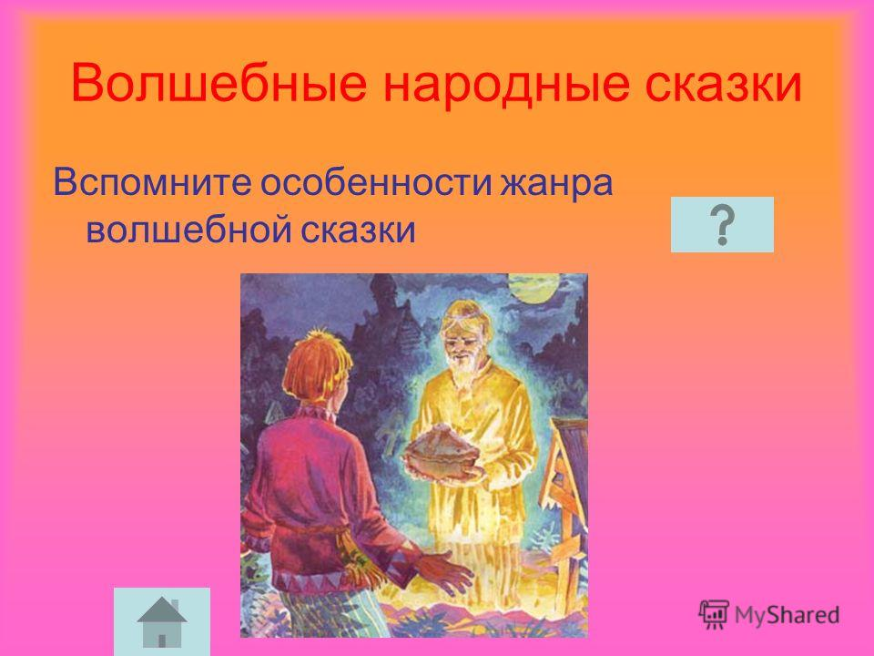 Волшебные народные сказки Вспомните особенности жанра волшебной сказки