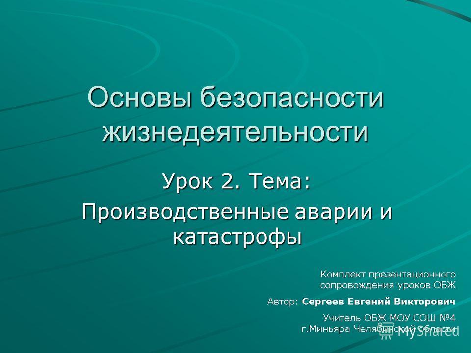 Основы безопасности жизнедеятельности Урок 2. Тема: Производственные аварии и катастрофы