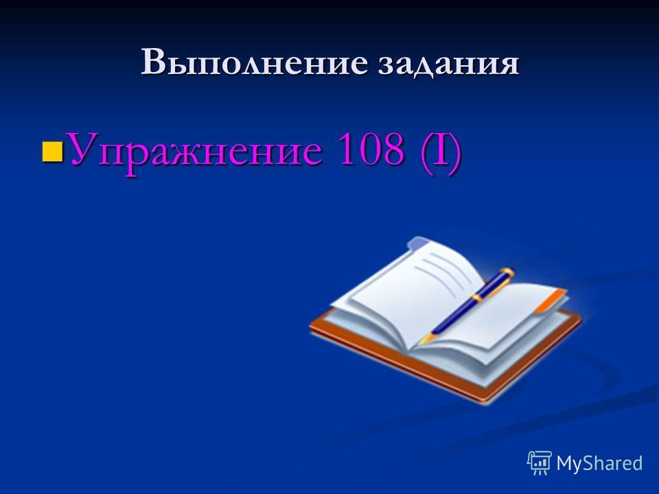 Выполнение задания Упражнение 108 (I) Упражнение 108 (I)