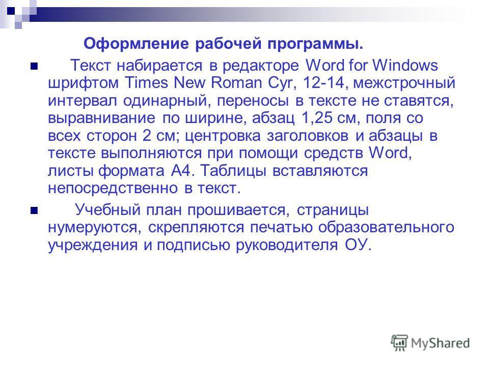 Оформление рабочей программы. Текст набирается в редакторе Word for Windows шрифтом Times New Roman Cyr, 12-14, межстрочный интервал одинарный, переносы в тексте не ставятся, выравнивание по ширине, абзац 1,25 см, поля со всех сторон 2 см; центровка