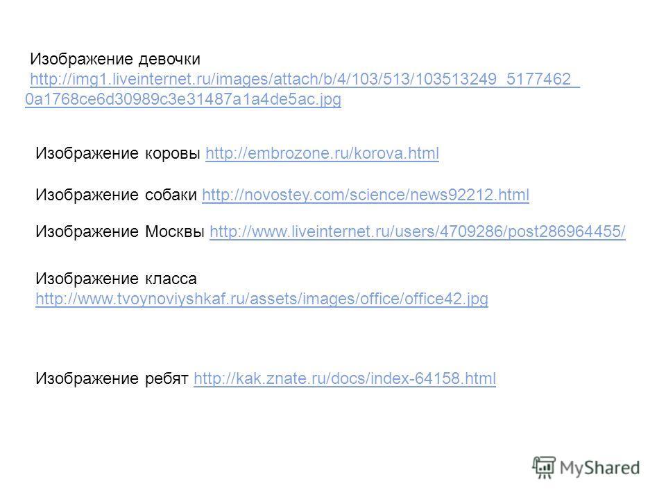 Изображение девочки http://img1.liveinternet.ru/images/attach/b/4/103/513/103513249_5177462_ 0a1768ce6d30989c3e31487a1a4de5ac.jpg Изображение коровы http://embrozone.ru/korova.htmlhttp://embrozone.ru/korova.html Изображение собаки http://novostey.com