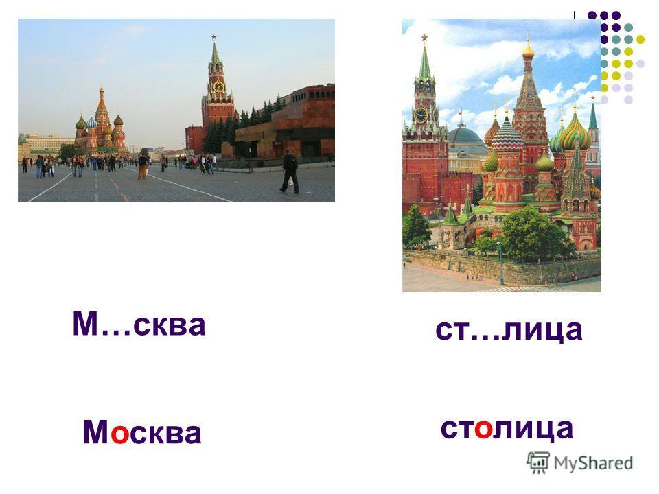 М…сква ст…лица Москва столица