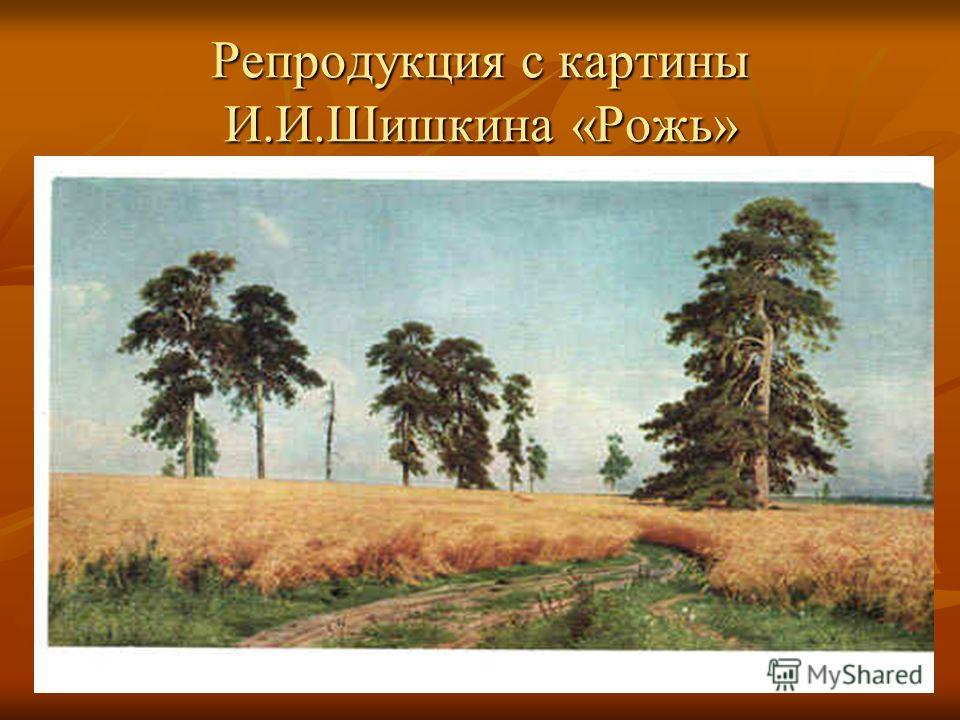Репродукция с картины И.И.Шишкина «Рожь»