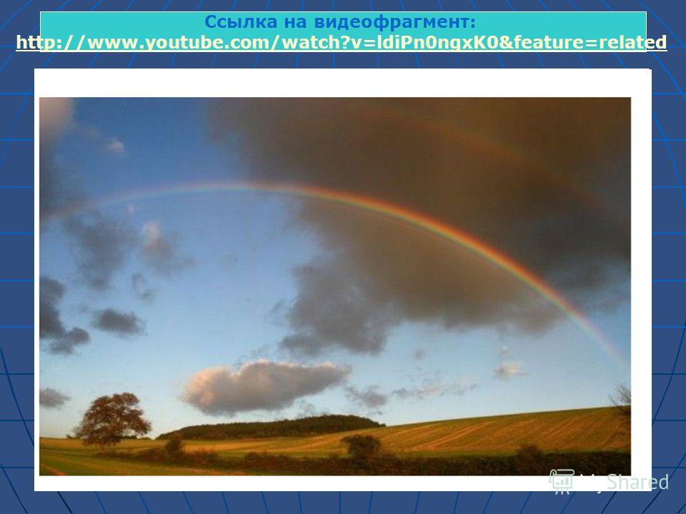 Ссылка на видеофрагмент: http://www.youtube.com/watch?v=ldiPn0ngxK0&feature=related