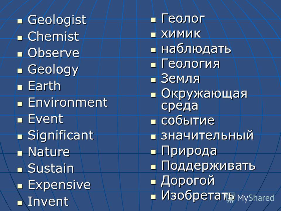 Geologist Geologist Chemist Chemist Observe Observe Geology Geology Earth Earth Environment Environment Event Event Significant Significant Nature Nature Sustain Sustain Expensive Expensive Invent Invent Геолог Геолог химик химик наблюдать наблюдать
