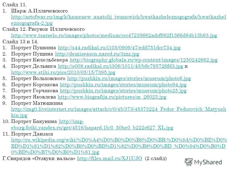 Слайд 7. 1. Портрет Александра I http://soch8sad.narod.ru/xod_istorii/images/AlIgrav.jpghttp://soch8sad.narod.ru/xod_istorii/images/AlIgrav.jpg 2. Рамка http://prihodr.ucoz.ru/_ph/1/2/191054261.jpghttp://prihodr.ucoz.ru/_ph/1/2/191054261. jpg 3. Порт